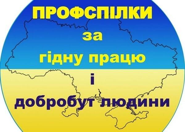 Профспілка ЗКР ЗНТУ
